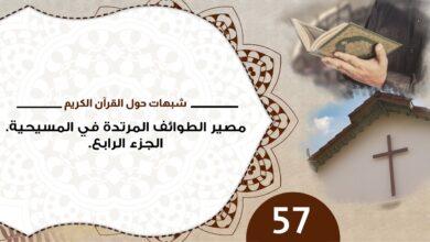 حول القرآن 57