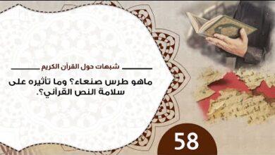 حول القرآن 58