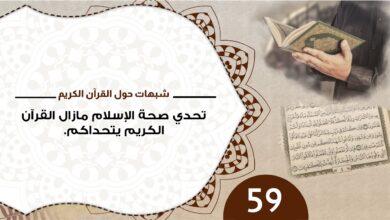 حول القرآن 59