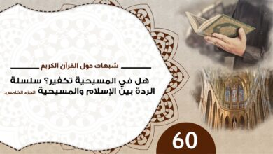 حول القرآن 60