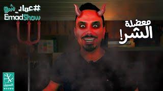 الشر عماد شو