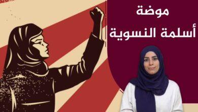 أسلمة النسوية