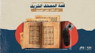 القرآن رواسخ