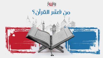فسر القرآن