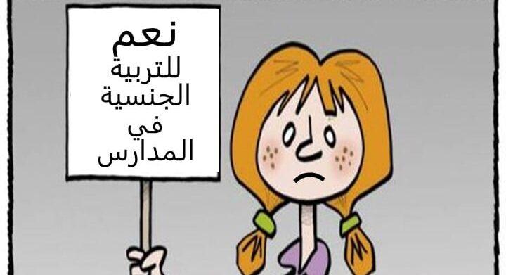 في المدارس 1 e1631971088727