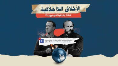 يحظرنا فيسبوك